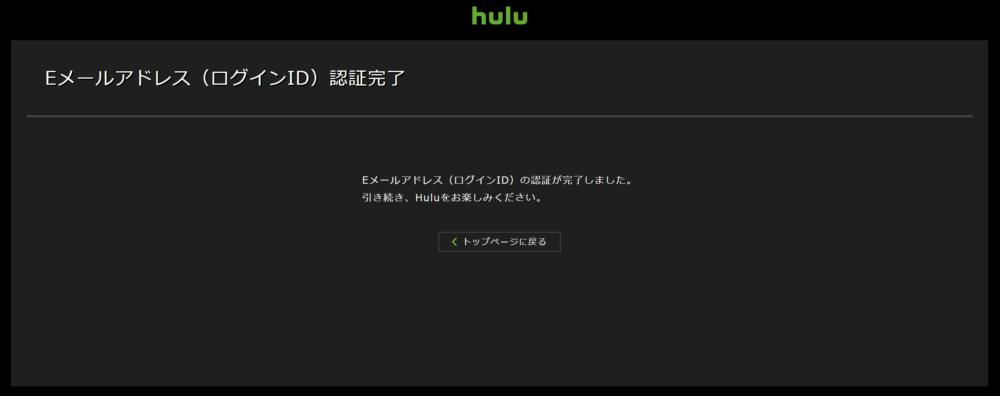 Hulu登録完了