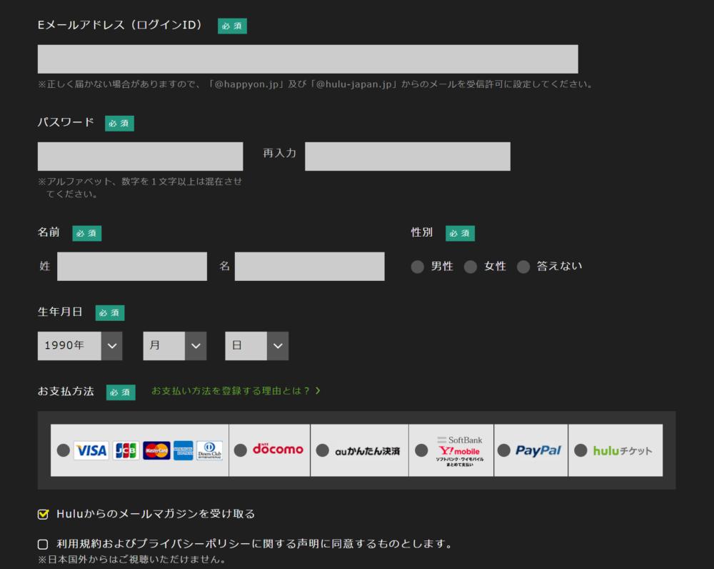 Hulu公式サイト会員登録