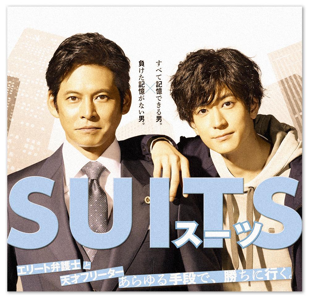 SUITS/スーツの動画を無料で視聴する方法