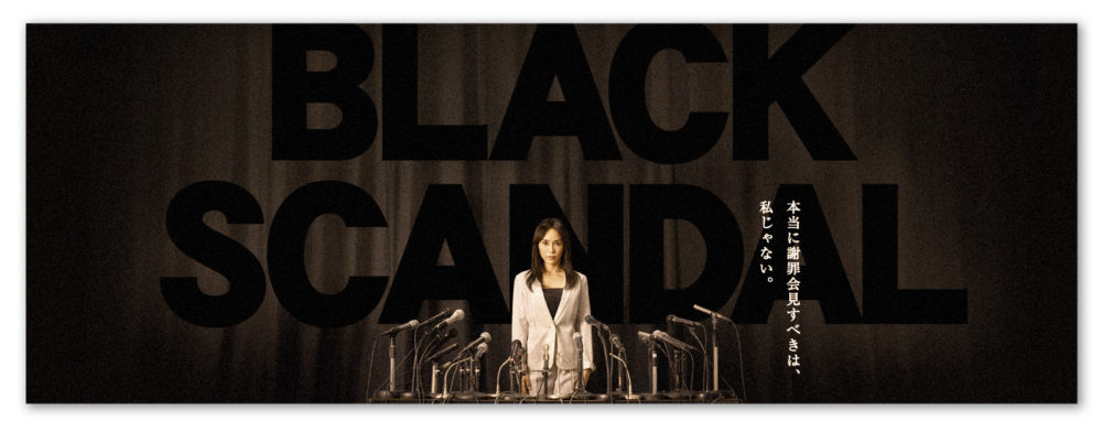 ブラックスキャンダルの第3話あらすじやネタバレ予想!第2話の感想や評判評価も!