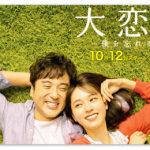 大恋愛第4話あらすじやネタバレ予想!第3話の感想や評判評価も!