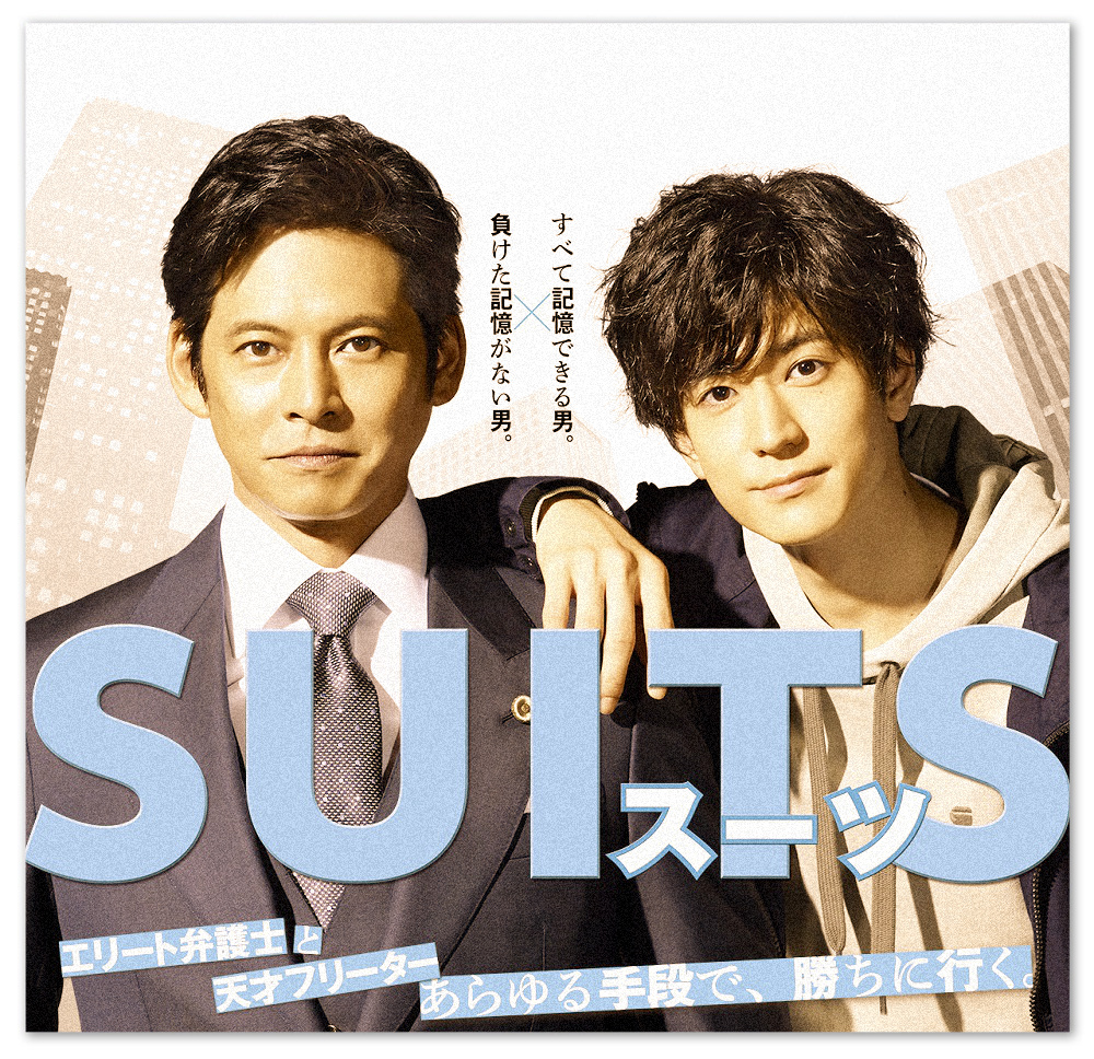 SUITS/スーツ第6話あらすじやネタバレ予想!第5話の感想や評判評価も!