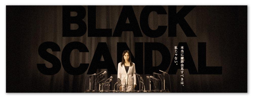 ブラックスキャンダル第9話あらすじやネタバレ予想!第8話の感想や評判評価も!
