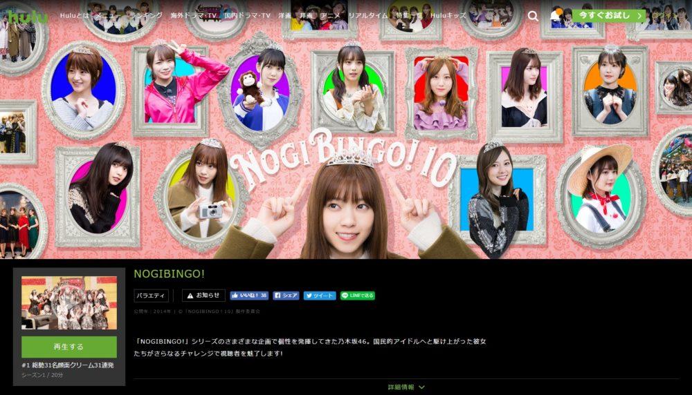 huluのNOGIBINGO配信ページ