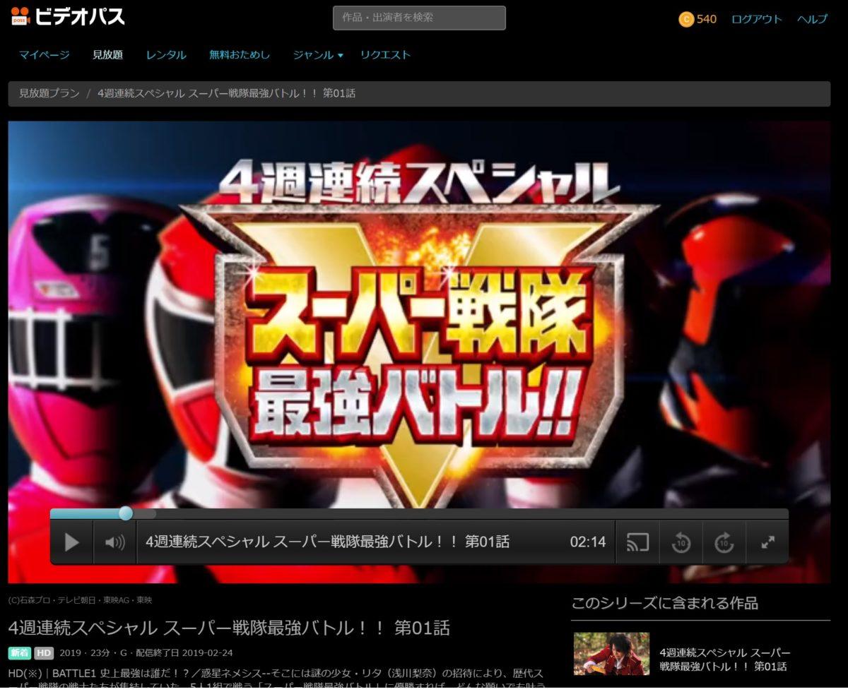 スーパー戦隊最強バトルのビデオパス配信画面