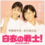 白衣の戦士!のあらすじ・キャスト・主題歌情報!