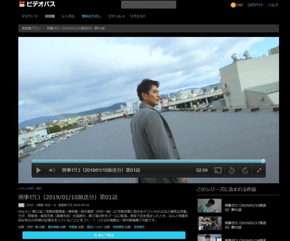 刑事ゼロのビデオパス配信画面