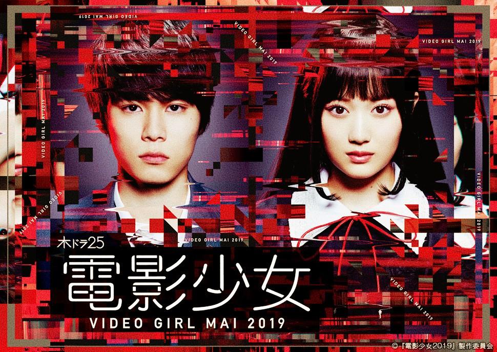 電影少女-VIDEO GIRL MAI 2019-電影少女2019のあらすじやキャストと主題歌情報・見逃し動画を無料で視聴する方法