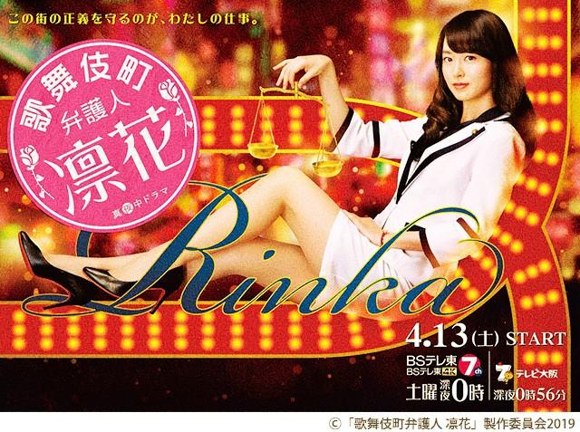 歌舞伎町弁護人凛花のあらすじやキャストと主題歌情報・見逃し動画を無料で視聴する方法