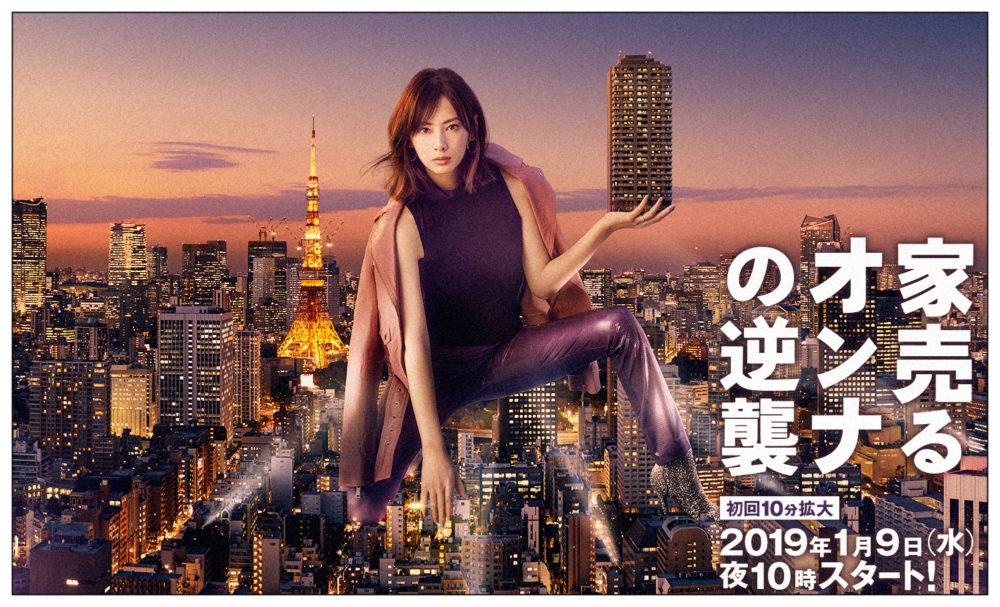 家売るオンナの逆襲最終回第10話の感想や評価評判!