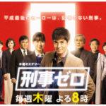 木曜ミステリー刑事ゼロ最終回第10話の感想や評価評判!