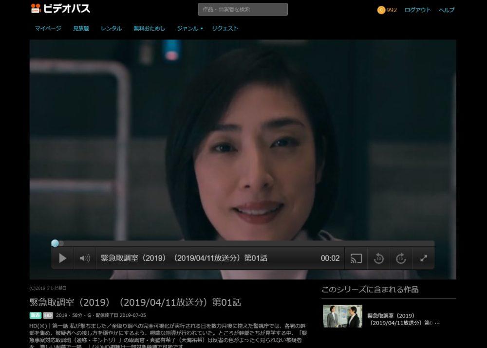 ビデオパス(キントリ・緊急取調室3)配信画面