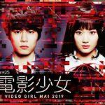 電影少女-VIDEO GIRL MAI 2019-第9話あらすじやネタバレ予想!第8話の感想や評判評価も!