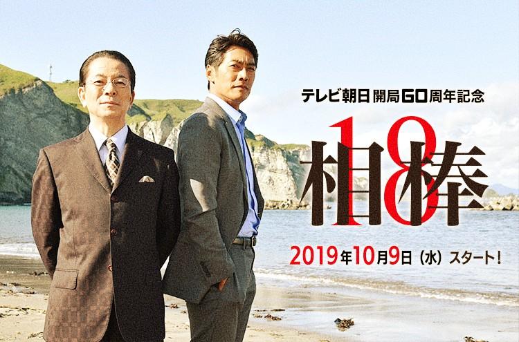相棒season18のあらすじ・キャスト・主題歌情報と見逃し配信動画の無料視聴方法
