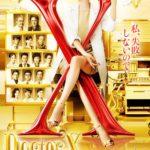 ドクターXシーズン6のあらすじ・キャスト・主題歌情報と見逃し配信動画の無料視聴方法