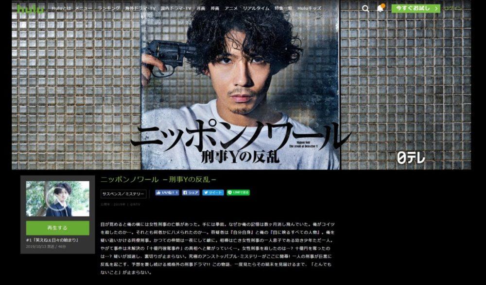 ニッポンノワール-刑事Yの反乱-Huluトップ