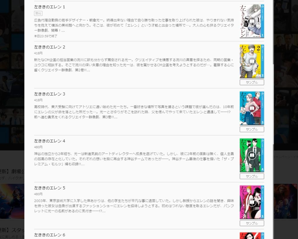 左ききのエレンU-NEXTトップ(マンガ)