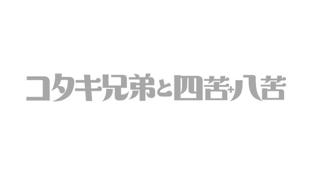 コタキ兄弟と四苦八苦のあらすじ・キャスト・主題歌情報と見逃し配信動画の無料視聴方法