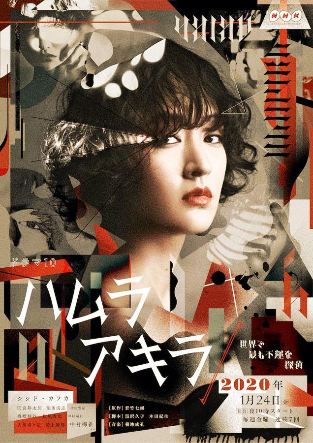 ドラマハムラアキラ世界で最も不運な探偵3話あらすじやネタバレ予想!第2話の感想や評判評価も!