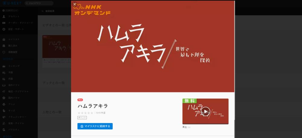 ハムラアキラU-NEXT配信画面