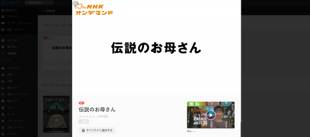 U-NEXT(伝説のお母さん)配信画面