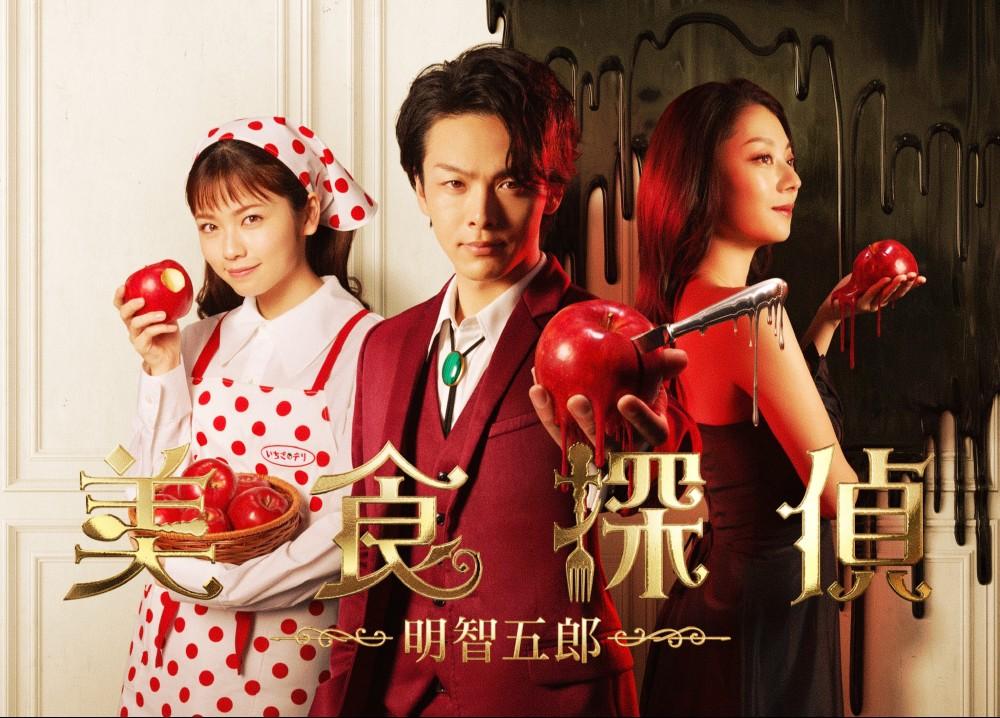 ドラマ「美食探偵明智五郎」の見逃し配信フル動画を無料で視聴する方法