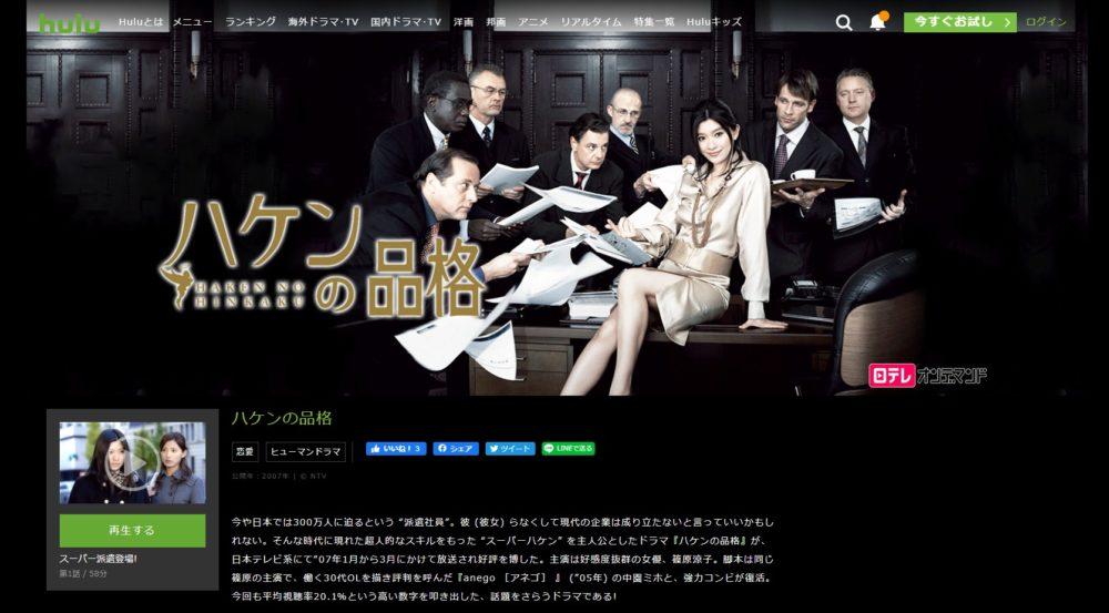Hulu「ハケンの品格1(2007)」配信画面
