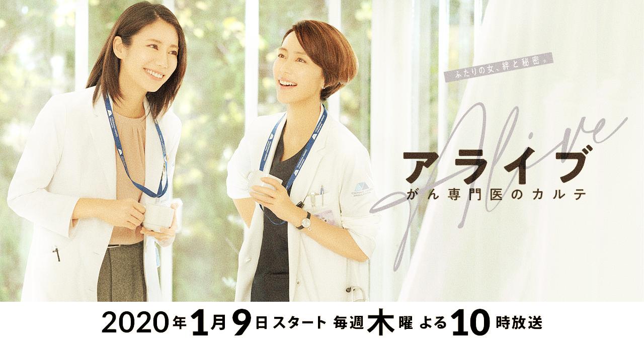 アライブがん専門医のカルテ11話あらすじやネタバレ予想!第10話の感想や評判評価も!