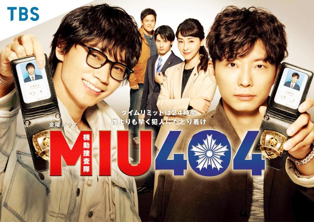 MIU404のあらすじ・キャスト・主題歌情報と見逃し配信動画の無料視聴方法