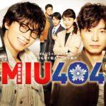 MIU404の見逃し配信フル動画を無料で視聴する方法