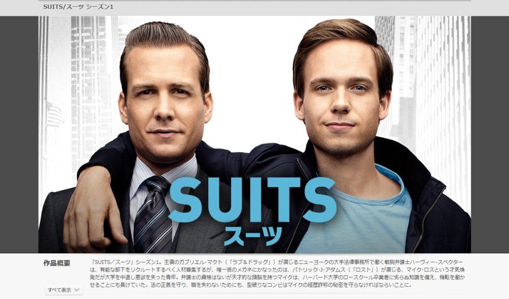 原作 米ドラマ「SUITS」配信画面