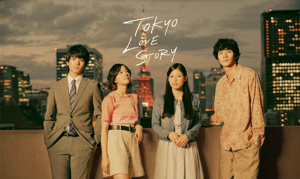 令和版東京ラブストーリー(2020)