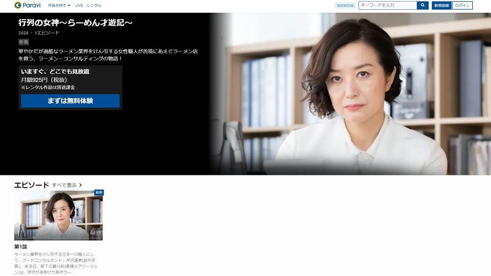 paravi「行列の女神らーめん才遊記」配信画面