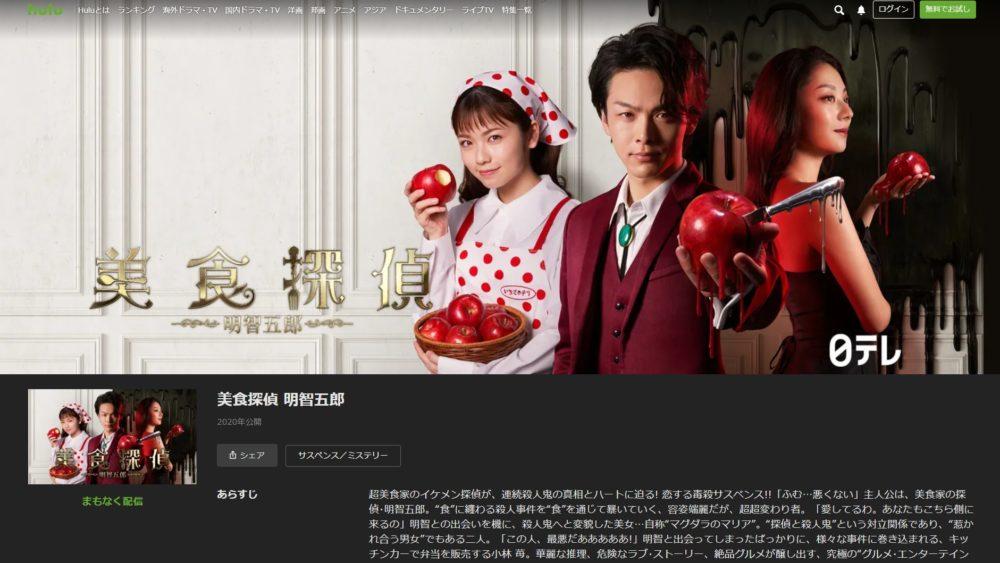 Hulu「美食探偵明智五郎」配信画面