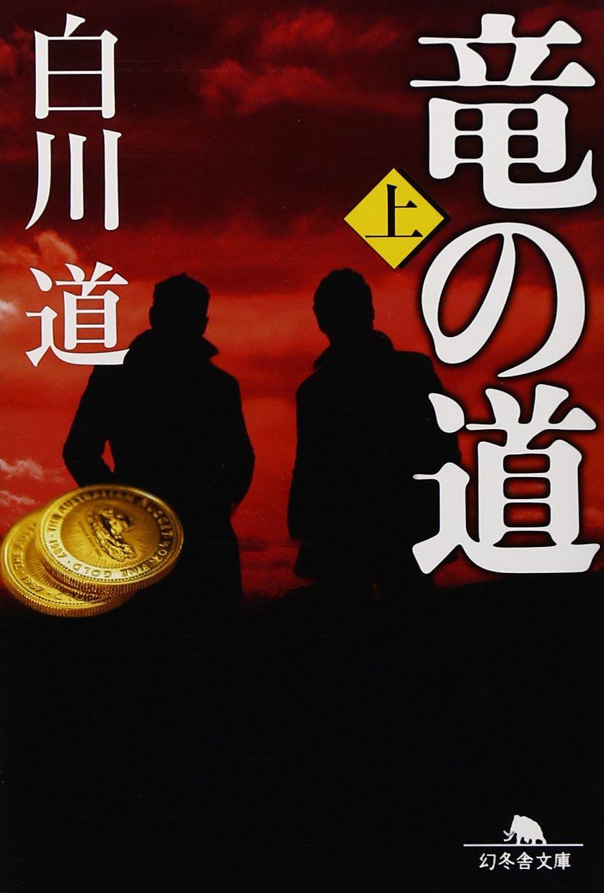 ドラマ「竜の道二つの顔の復讐者」の原作小説