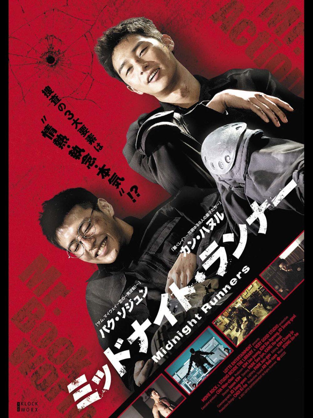 未満警察ミッドナイトランナーの原作韓国ドラマ