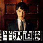 半沢直樹2(2020年版)のあらすじ・キャスト・主題歌情報と見逃し配信動画の無料視聴方法
