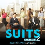 SUITS_スーツseason2の3話あらすじやネタバレ予想!第2話の感想や評判評価も!