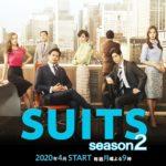 SUITS_スーツseason2の2話あらすじやネタバレ予想!第1話の感想や評判評価も!
