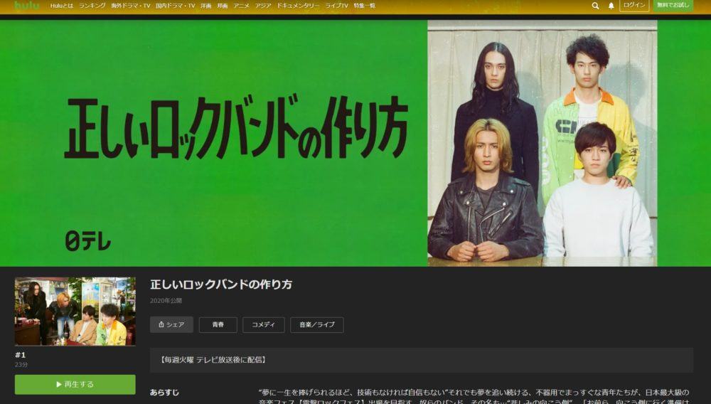 Hulu「正しいロックバンドの作り方」配信画面