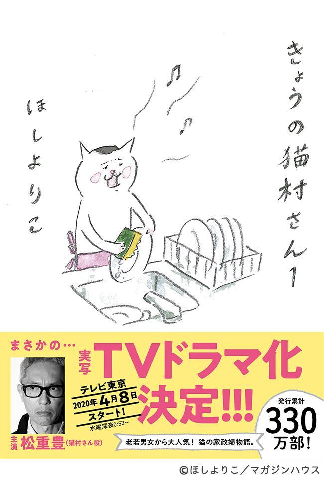 きょうの猫村さん原作漫画