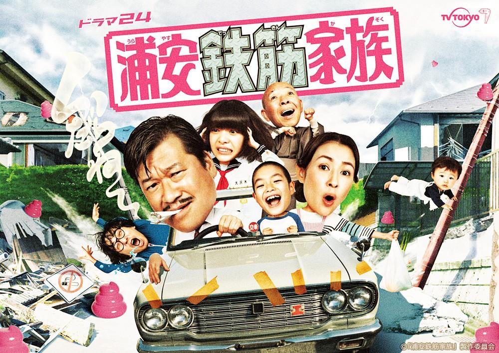 ドラマ浦安鉄筋家族7話あらすじやネタバレ予想!第6話の感想や評判評価も!